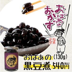 遊月亭 おばあの黒豆煮 130g【黒豆】【おばあかふぇ】