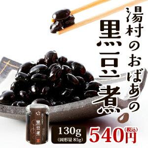 遊月亭おばあの黒豆煮130g【黒豆】【おばあかふぇ】