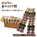 遊月亭 発芽黒豆茶100包とおばあの手づくりかき餅のセットかきもち手作り限定販売