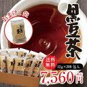 遊月亭 発芽焙煎 黒豆茶 お徳用 たっぷり黒豆茶200包【2箱以上購入...