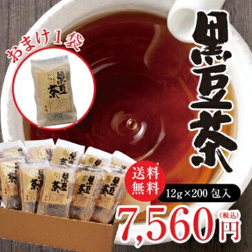 妊婦 お茶 ノンカフェイン 健康茶 黒豆茶 ティーバッグ 遊月亭 発芽焙煎 お徳用 10包入×20袋 200包 おまけ1袋付
