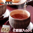 黒豆茶 ティーバッグ ノンカフェイン お茶 発芽焙煎 健康茶 遊月亭 10包入×6袋