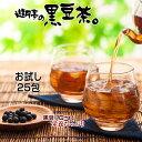 黒豆茶 人気