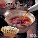 黒豆茶 100包 ノンカフェイン お茶 黒豆茶 健康茶 妊婦 ティーバッグ 遊月亭