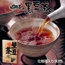 黒豆茶 遊月亭 ティーバッグ ノンカフェイン お茶 健康茶 発芽焙煎 妊婦 ギフト 化粧箱入 10包入×3袋 30包