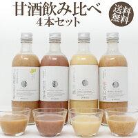 【送料無料】甘酒飲み比べ4本セット