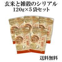 玄米と雑穀のシリアル5袋セット
