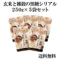 玄米と雑穀の黒糖シリアル5袋セット