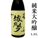 縁の夢 1.8L【送料無料 純米大吟醸 日本酒】