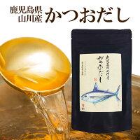 鹿児島県山川産かつおだし8g×8袋