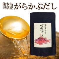 熊本県天草産がらかぶだし8g×8袋