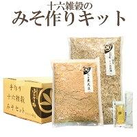【未】手作り十六雑穀みそセット4kg