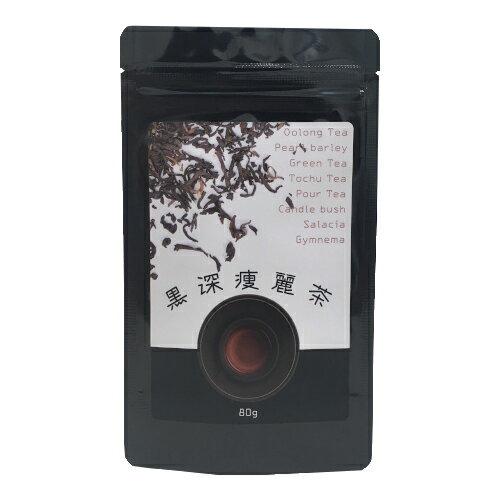 黒深痩麗茶 2個セット 送料無料 ダイエット茶 80g ダイエットドリンク ダイエットティー キャンドルブッシュ サラシア ギムネマ