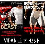 上下セット VIDAN THE BEAST-X 公認アンバサダー 新庄剛志 ビダンザビーストエックス M / L ビダン ザ ビースト-X