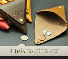 Liok(リオック)トライアングルコインパース(小銭入れ)