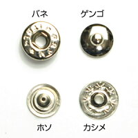 #1015ホック(バネ・挽物ゲンゴ・カシメ・ホソの4点1セット)×60セット入