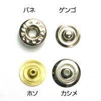 #11ホック(バネ・ゲンゴ・カシメ・ホソの4点1セット)×60セット入