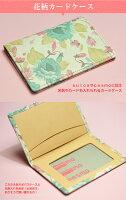 花柄カードケース