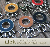 Liok(リオック)ベーグルロータリーキーホルダー