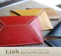 Liok(リオック)メールフォーム:スリムカードケース