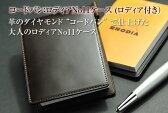 コードバン:ロディアNo11ケース (ロディア付き)【送料無料】