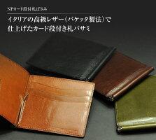 NPカード段付札ばさみ※送料無料※