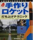 【書籍】 手作りロケット 打ち上げテクニック