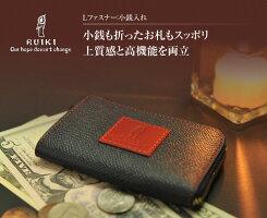 RUIKILファスナー:小銭入れ【日本製】【送料無料】