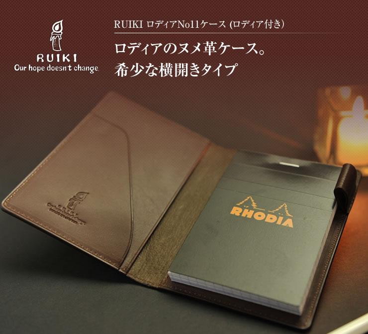 RUIKI ロディアNo11 ケース (ロディア付き) レザー 革 の カバー。メモや手帳として最適! 売れ筋【日本製】【送料無料・送料込】【楽ギフ_包装】