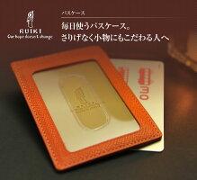 RUIKI単パスケース【日本製】【ヌメ革】【送料無料】