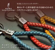 RUIKIメタルロータリーキーホルダー【日本製】