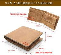 ヌメ革2つ折れ財布サイズ【送料無料】