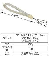 革製携帯ストラップサイズ