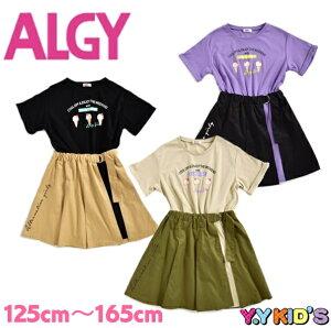 30%OFF セール アルジー ALGY 子供服 半袖 ワンピース 2020 夏物 小学生 女児 女の子 ガールズ 巻きスカート付きTワンピ