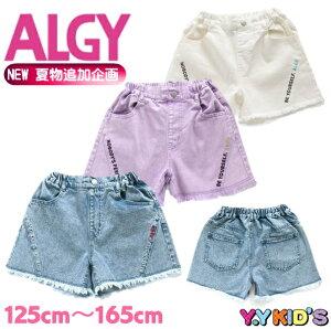 アルジー ALGY 子供服 パンツ ショートパンツ 2020 夏物 小学生 女児 女の子 ガールズ ケミカルショーパン メール便可