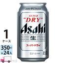送料無料 アサヒ ビール スーパードライ 350ml 24缶入 1ケース (24