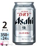 送料無料 アサヒ ビール スーパードライ 350ml 24缶入 2ケース (48本)