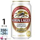 キリン ビール ラガー 350ml 24缶入 1ケース (24本)