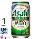 アサヒ ビール スタイルフリー 350ml ×24缶入 1ケース (24本)