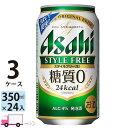 送料無料 アサヒ ビール スタイルフリー 350ml ×24缶入 3ケース (72本)