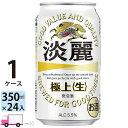 キリン ビール 淡麗 極上(生) 350ml ×24缶入 1ケース (24本)