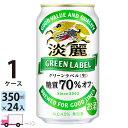 キリン ビール 淡麗 グリーンラベル 350ml ×24缶入 1ケース (24本)