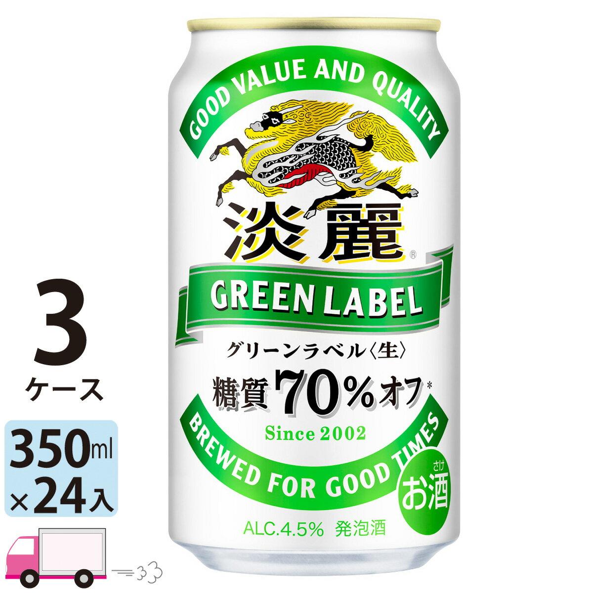 キリン ビール 淡麗 グリーンラベル 350ml ×24缶入 3ケース (72本)