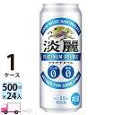 キリン ビール 淡麗 プラチナダブル 500ml ×24缶入 1ケース (24本)