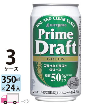 送料無料 プライムドラフト グリーン 350ml 24缶入 3ケース (72本)