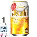 アサヒ ビール クリアアサヒ 350ml 24缶入 1ケース (24本)