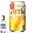 送料無料 アサヒ ビール クリアアサヒ 350ml 24缶入 3ケース (72本)