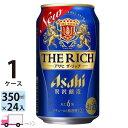 送料無料 アサヒ ビール ザ・リッチ 350ml 24缶入