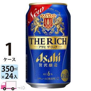 送料無料 アサヒ ビール ザ・リッチ 350ml 24缶入 1ケース (24本)