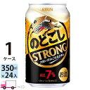 キリン ビール のどごし ストロング 350ml 24缶入 1ケース (24本)